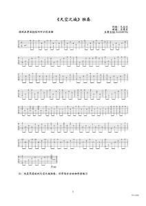 天空之城吉他谱 适合初学者