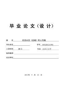 汉语言文学论文---论沈从文《边城》的人性美