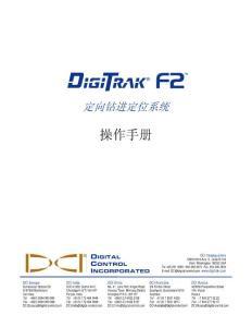 F2_导向仪使用手册