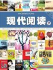 [整刊]《现代阅读》2012年2月