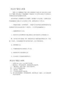 [通知/申请]西安落户政策