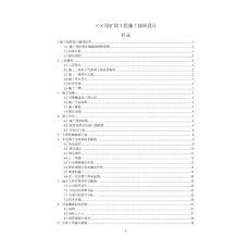 XX尾矿库大坝施工组织设计