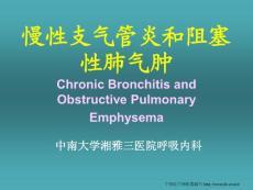 慢性支气管炎和阻塞性肺气肿