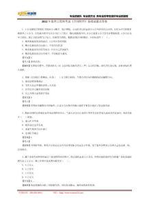 2012年监理工程师考试《合同管理》基础试题及答案