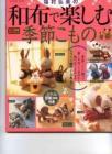 福村弘美精巧可愛的和布玩偶缝纫书(上)