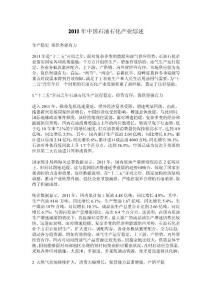 中國石油石化行業2011年市場與產業綜述