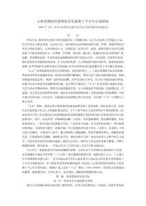 云南省國民經濟和社會發展第十個五年計劃綱要