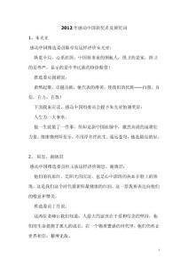 2012年感动中国获奖者及颁奖词