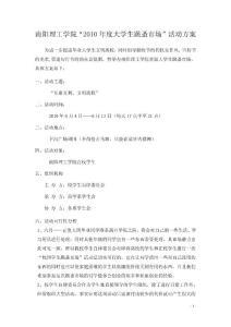 """南阳理工学院""""2010年度大学生跳蚤市场""""活动方案"""