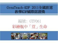 GreaTeach-KDP 2011全國創意教學KDP國際認證獎