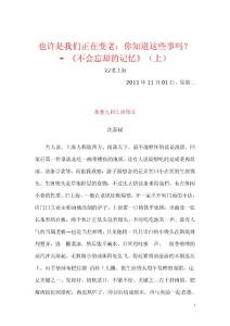 上海语言文化、风土人情集锦