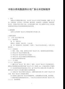 中铁大桥局集团四公司厂务公开控制程序