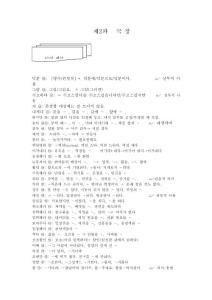 hanguoyu_di_er_ce_第二课