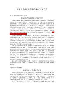 [演講致辭]國家形象重大課題研討會記錄發上海社會科學報