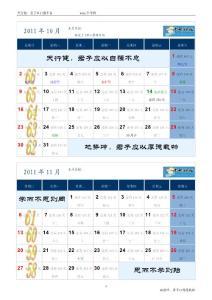 【修改版】2013年考研日历