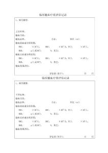 临床输血疗效评估记录-【word】可编辑