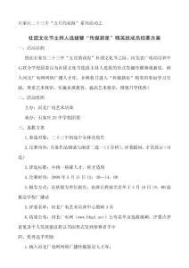 """社团文化节主持人选拔暨""""传媒新星""""精英班成员招募方案"""
