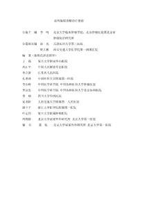03-前列腺癌指南修改版2011终版