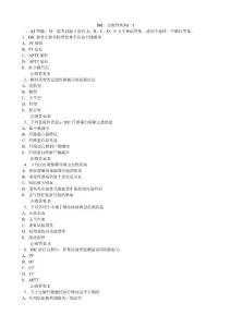 2012出血性疾病(一)(医学必看 试题带详细解析答案)