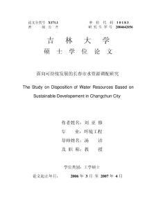 面向可持续发展的长春市水资源调配研究