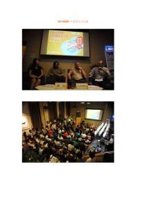 2011BIBF主宾国文学之夜