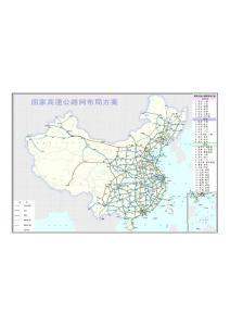 中国高速公路图高清(高清..