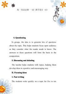 高中英语教案