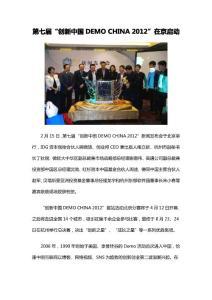 创新中国 DEMO CHINA 2012