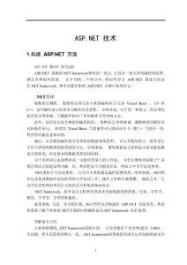 asp.net外文文献 翻译