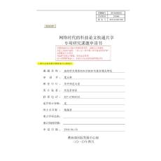 [通知/申请]申请书模板