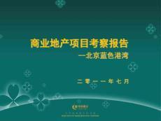 北京蓝色港湾商业地产项目考察报告