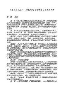 企业集体合同 【薪酬管理类】