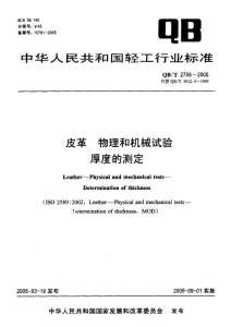 QB-T 2709-2005 皮革 物理和机械试验 厚度的测定.pdf