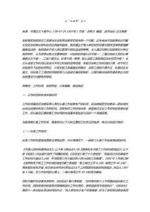 """论""""加班费""""支付1686483385【薪酬管理类】"""
