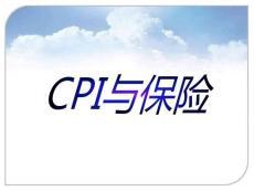 CPI与保险【薪酬管理类】