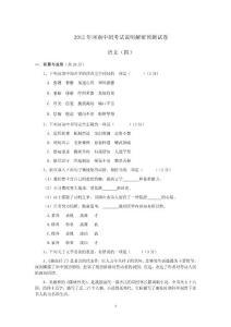 2012河南中招语文押题快卷(四)