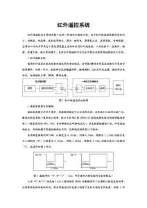 红外线遥控系统基本原理