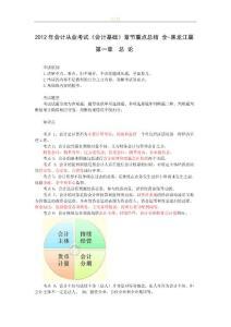 2012年會計從業考試《會計基礎》章節重點總結 全-黑龍江篇