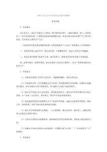 2005河北公务员考试申论真题答案解析