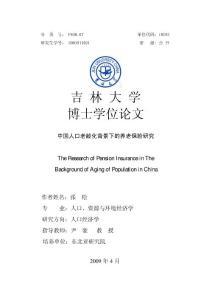 中国人口老龄化背景下的养老保险研究