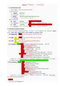 2012上海中考英語語法專題一(提高班教案)——賓語從句