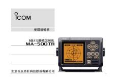 MA-500TR发射机中文使用说明书