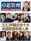 [整刊]《卓越管理》2011年12月刊