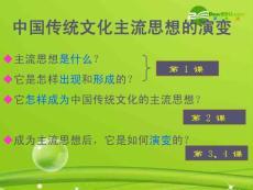 高二历史 中国传统文化主流思想的演变精品课件 人民版 【精编】