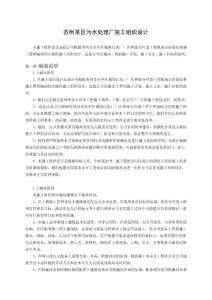 苏州某区污水处理厂施工组..