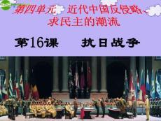 高中历史 第四单元第16课:《抗日战争》课件 新人教版必修1 【精编】