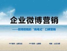 企业微博营销04——微博搭载的病毒式口碑营销2012