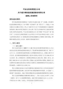 平安证券有限责任公司关于爱尔眼科医院集团股份有限公司股票上市保荐书