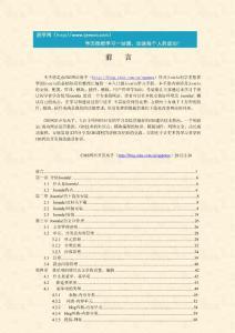 joomla入门学习手册