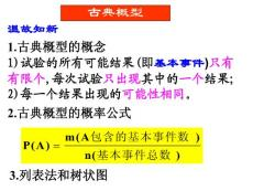 高中数学古典概型(2)课件北师大版必修三 【精编】